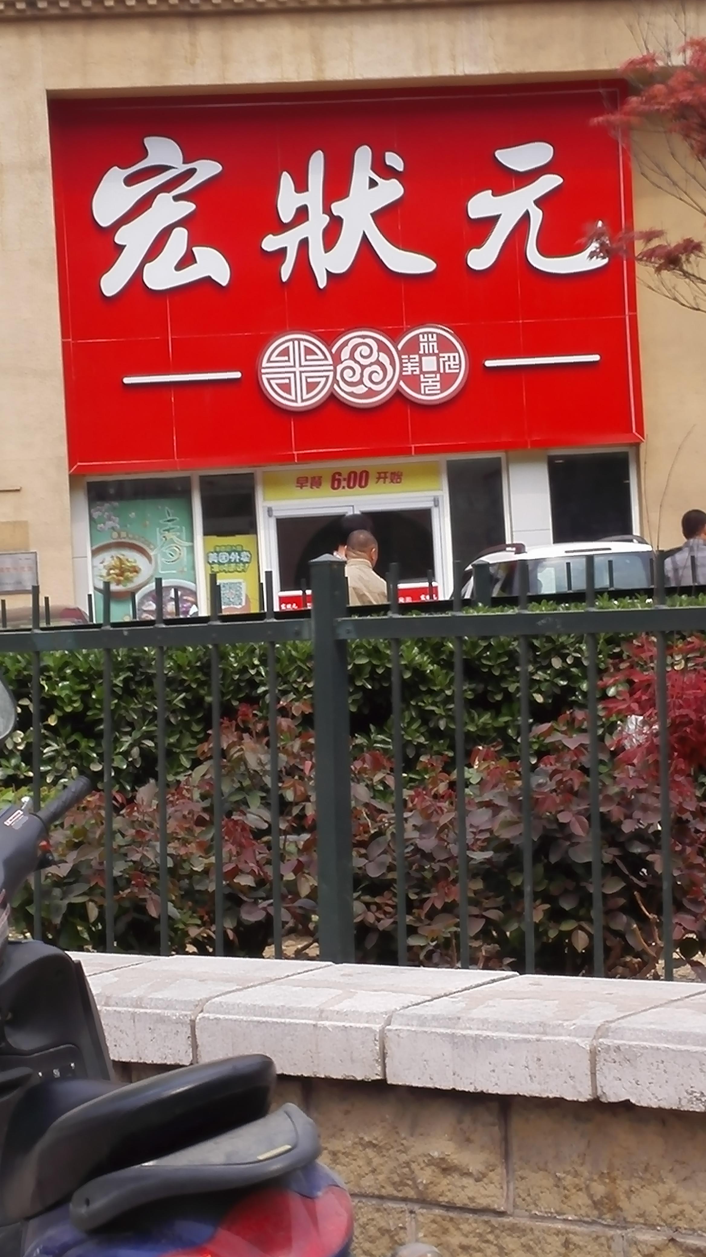 北京宏状元地址_【携程美食林】北京宏状元(苏州街店)餐馆,宏状元(街)