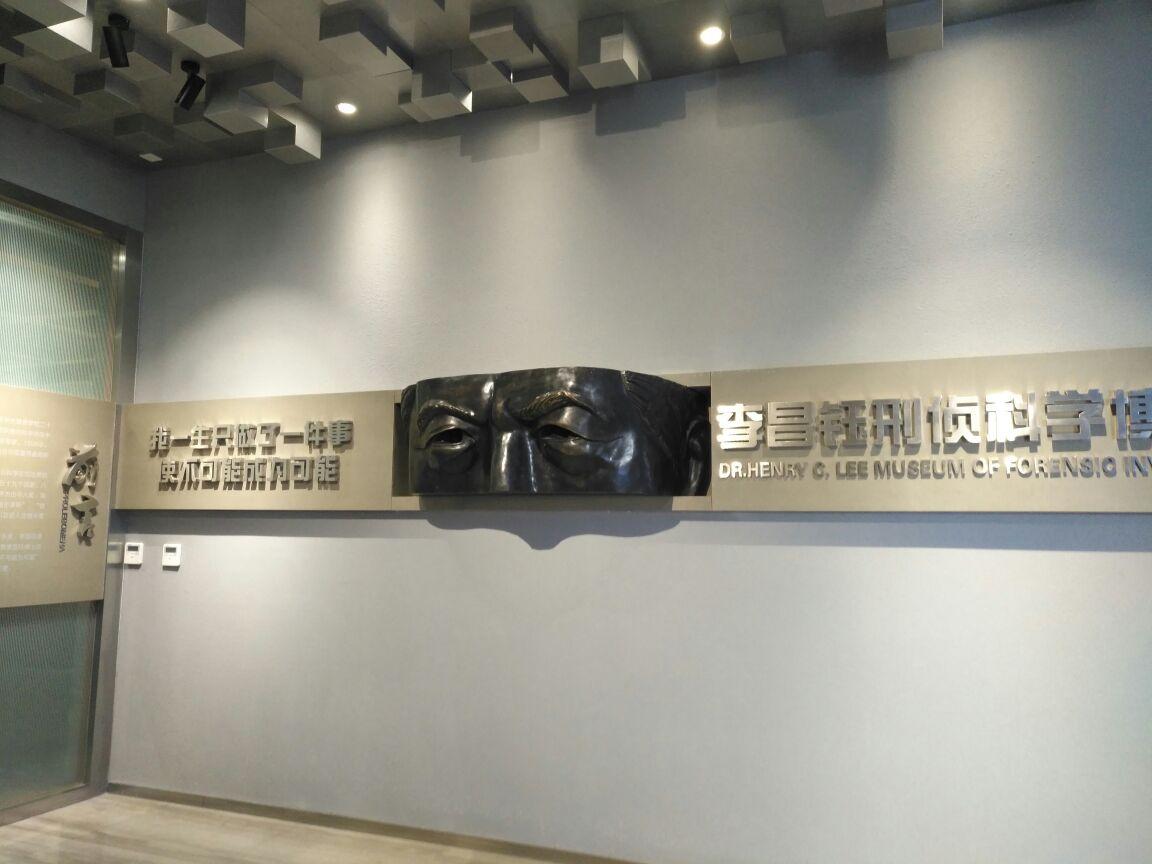如皋李昌钰刑侦技术博物馆好玩吗,如皋李昌钰刑侦技术