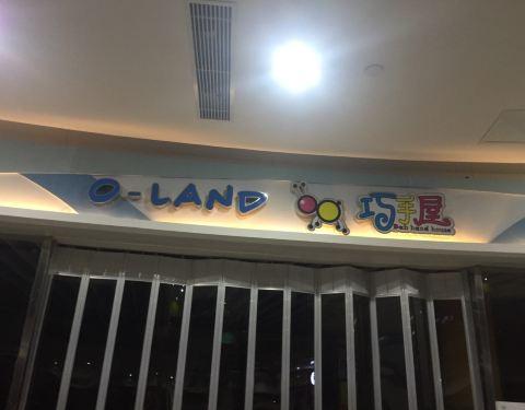 2019苏州奥兰德门票村(圆融店)海洋,苏州苏州ios约吗手游攻略图片