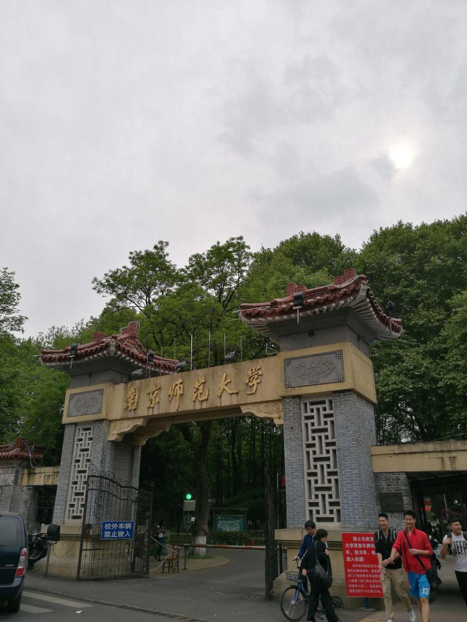 南京师范大学旅游景点攻攻略超神太阳神全民略图图片
