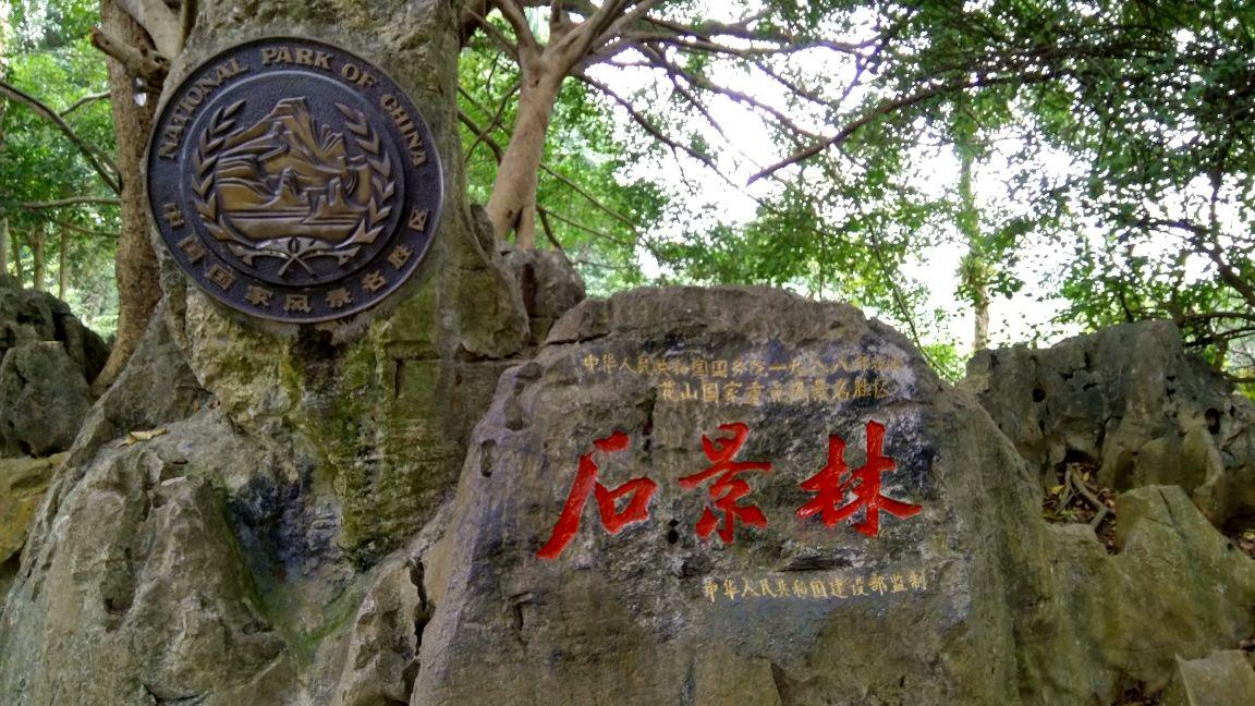 2019石景林景区_旅游攻略_门票_地址_游记点评,崇左