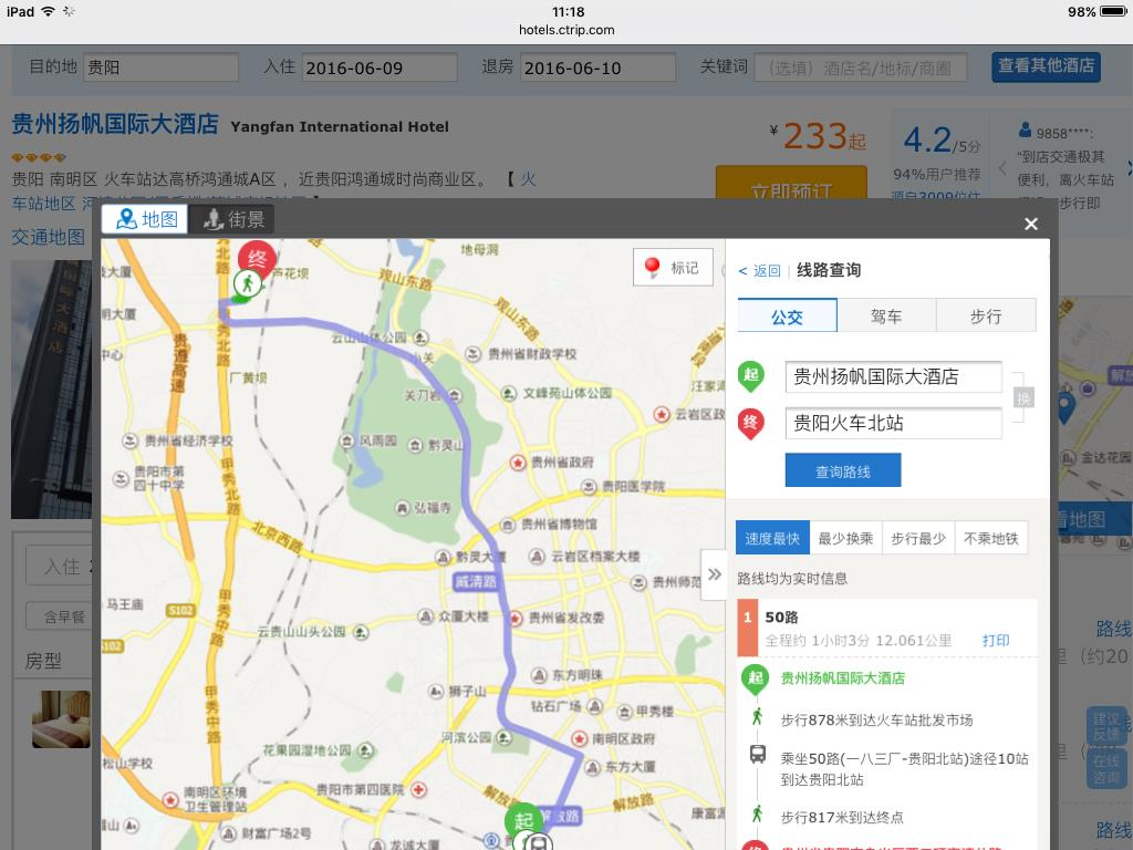 贵州扬帆国际大酒店#贵阳北火车站距离酒店有多远