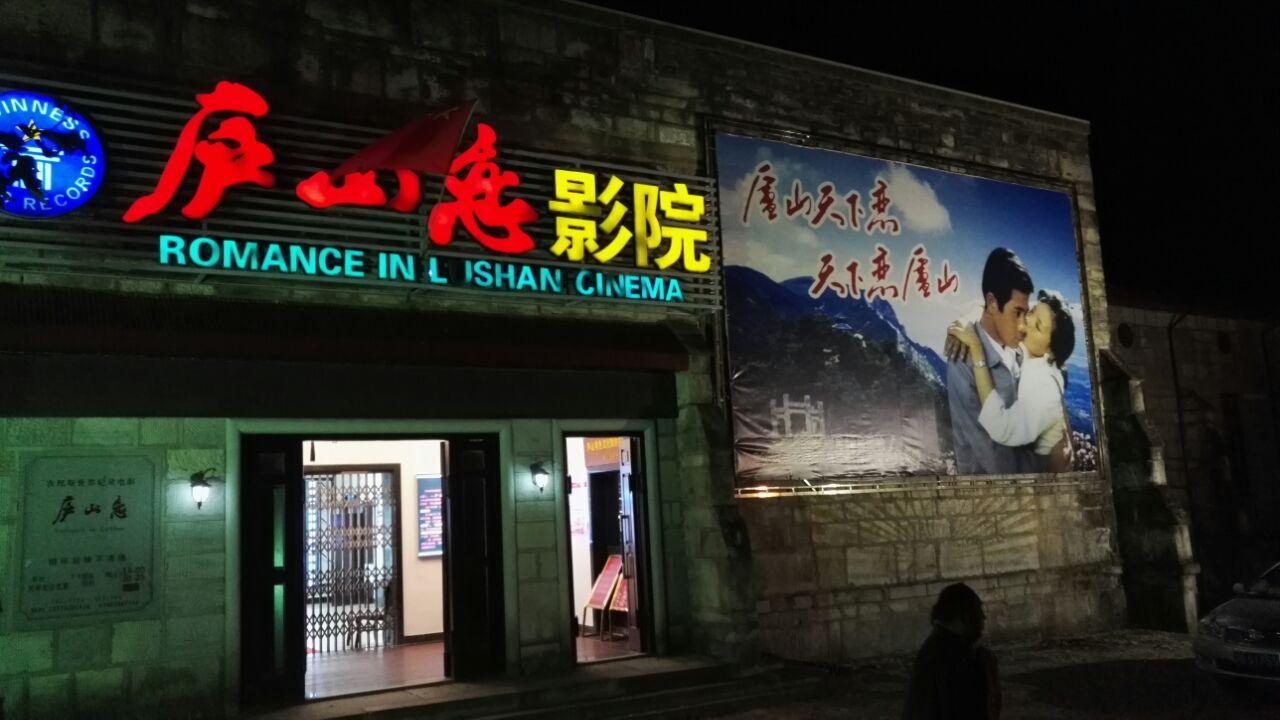 庐山恋影院