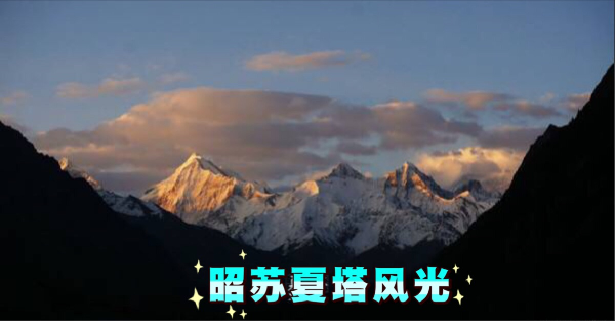 【携程攻略】昭苏夏塔旅游区景点,昭苏县的夏塔是一处