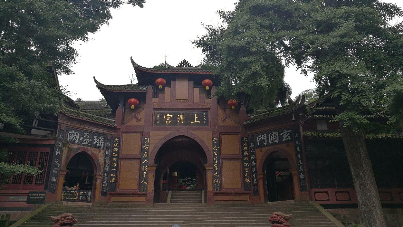2019上清宫_旅游攻略_门票_地址_游记点评,青城山旅游