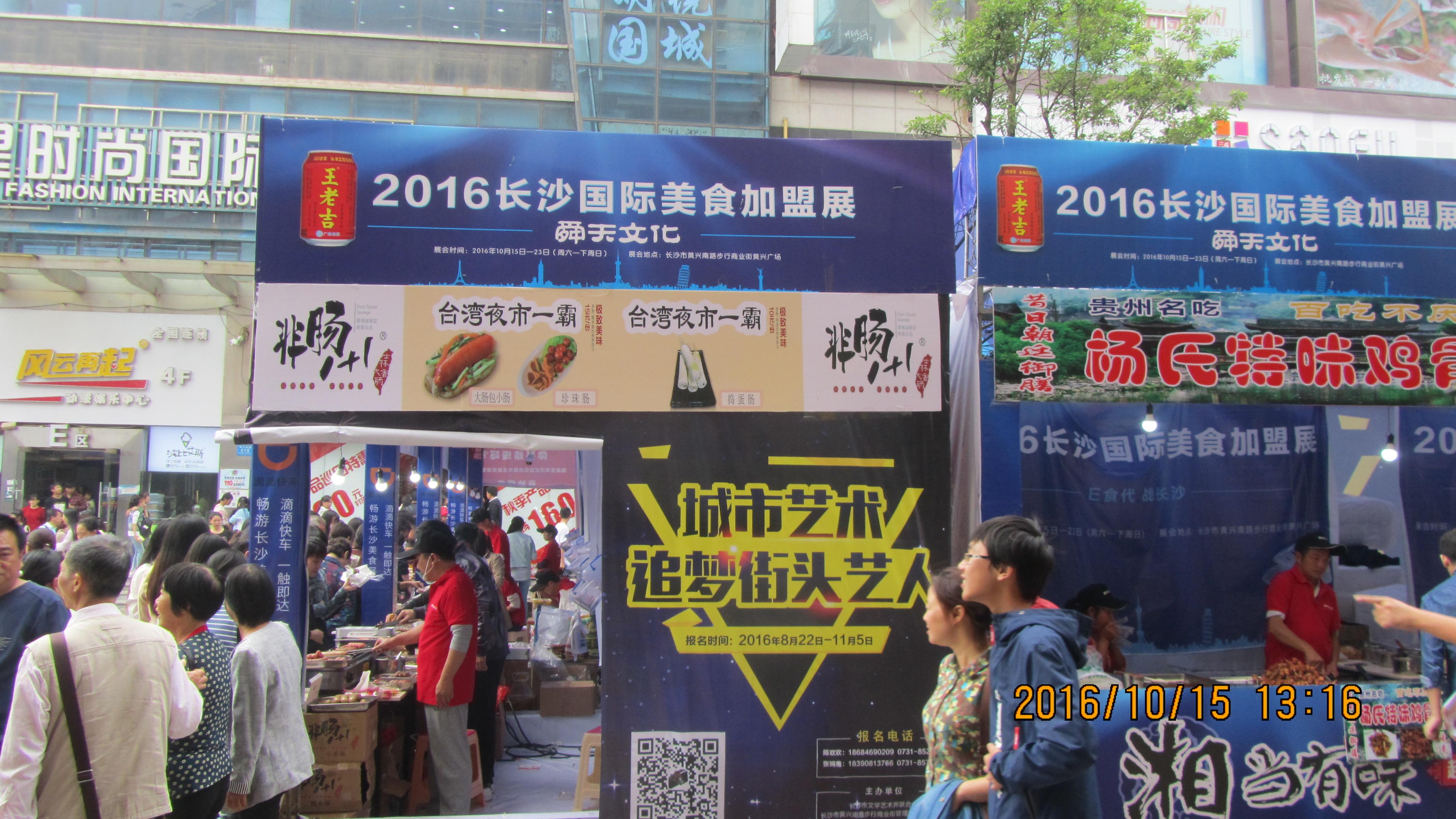 黑色经典长沙臭豆腐(潇湘文化店)黑色经典长沙臭豆腐(潇湘文化店)