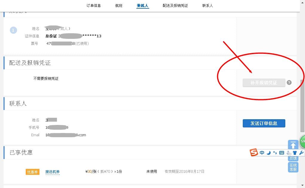 王淑娟11月22曰长春飞桂林fm9176航班