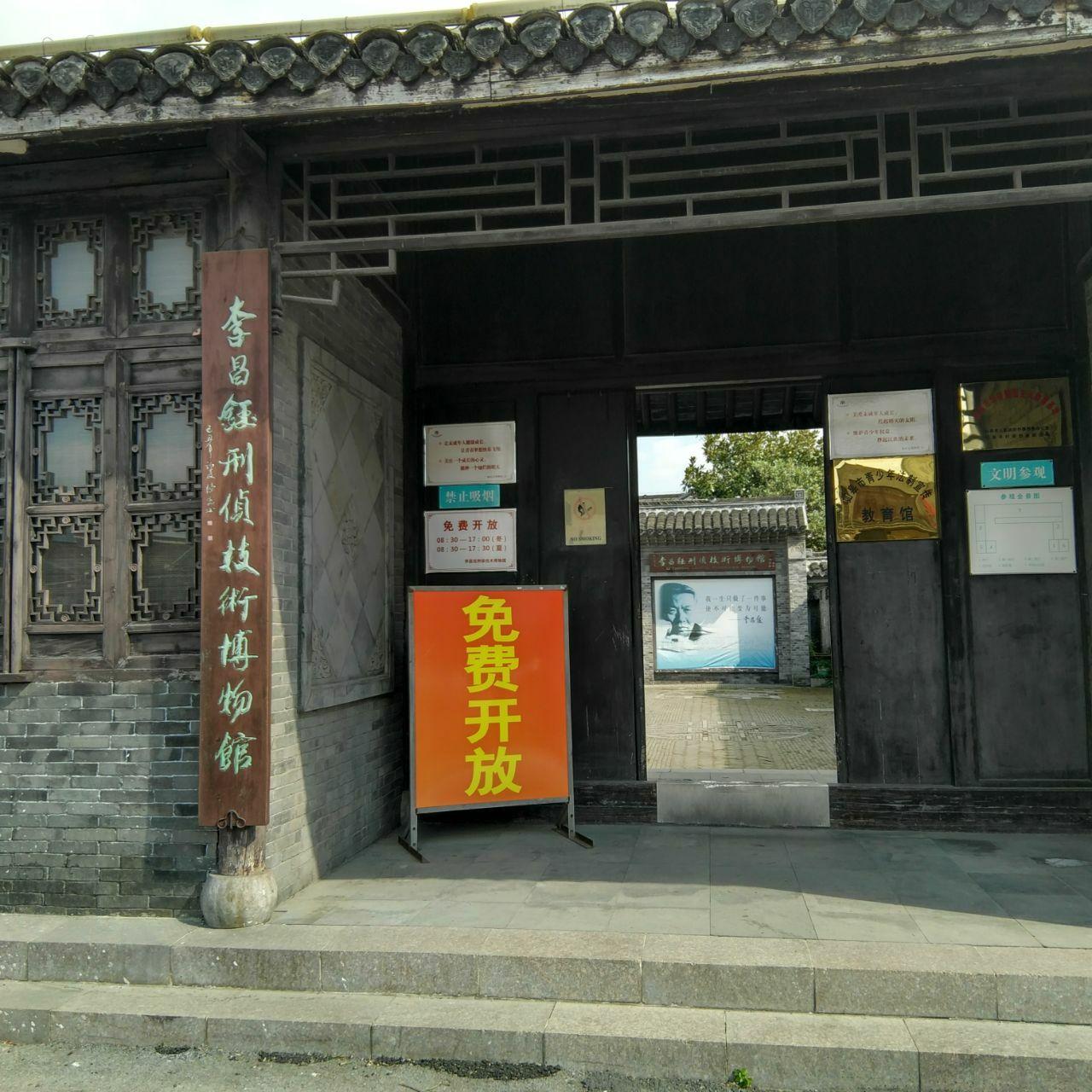 【携程攻略】如皋李昌钰刑侦技术博物馆景点,去如皋水