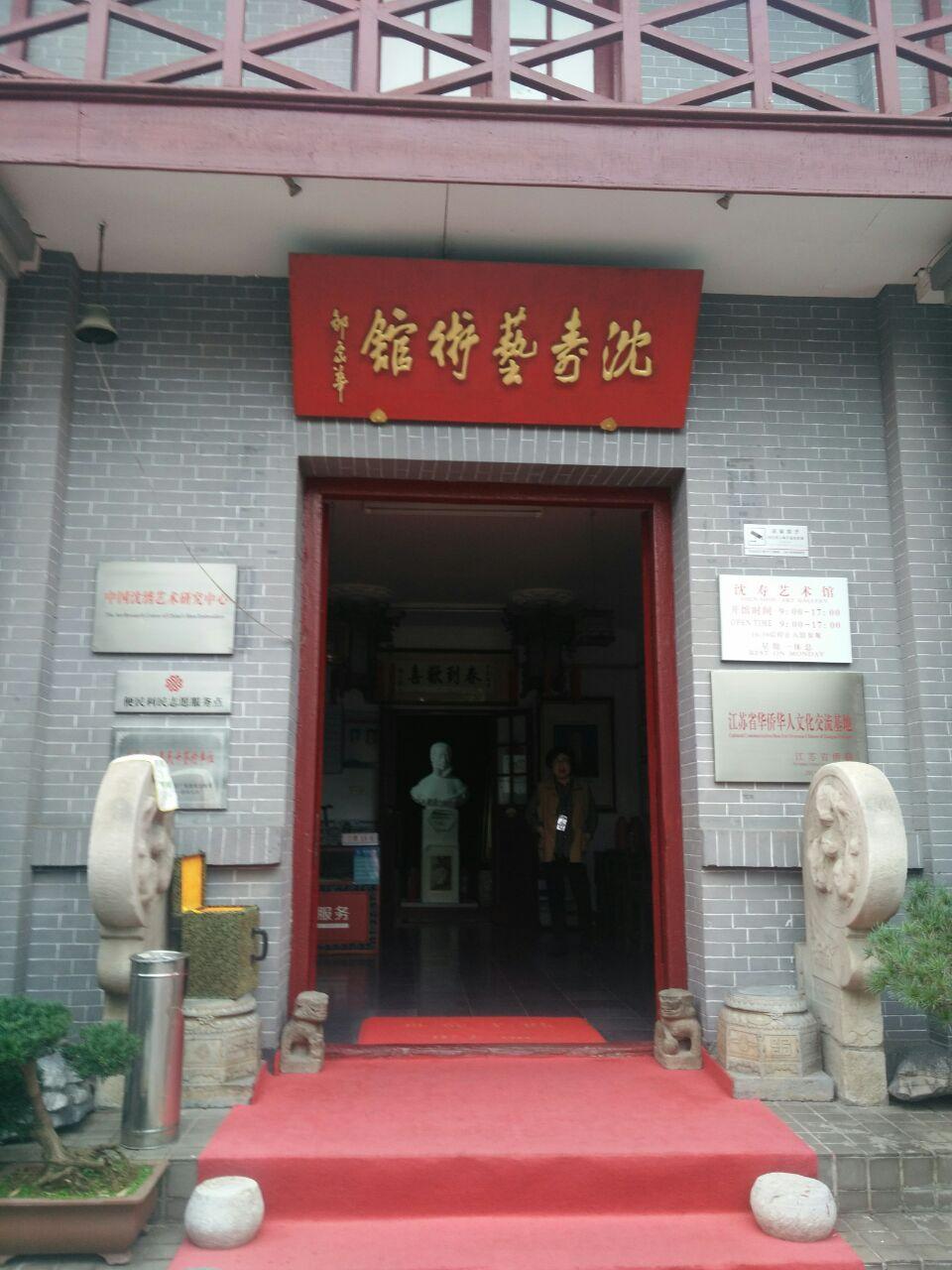 南通沈寿艺术馆好玩吗,南通沈寿艺术馆景点怎么样