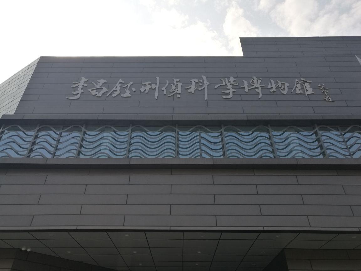 【携程攻略】如皋李昌钰刑侦技术博物馆景点,来如皋去