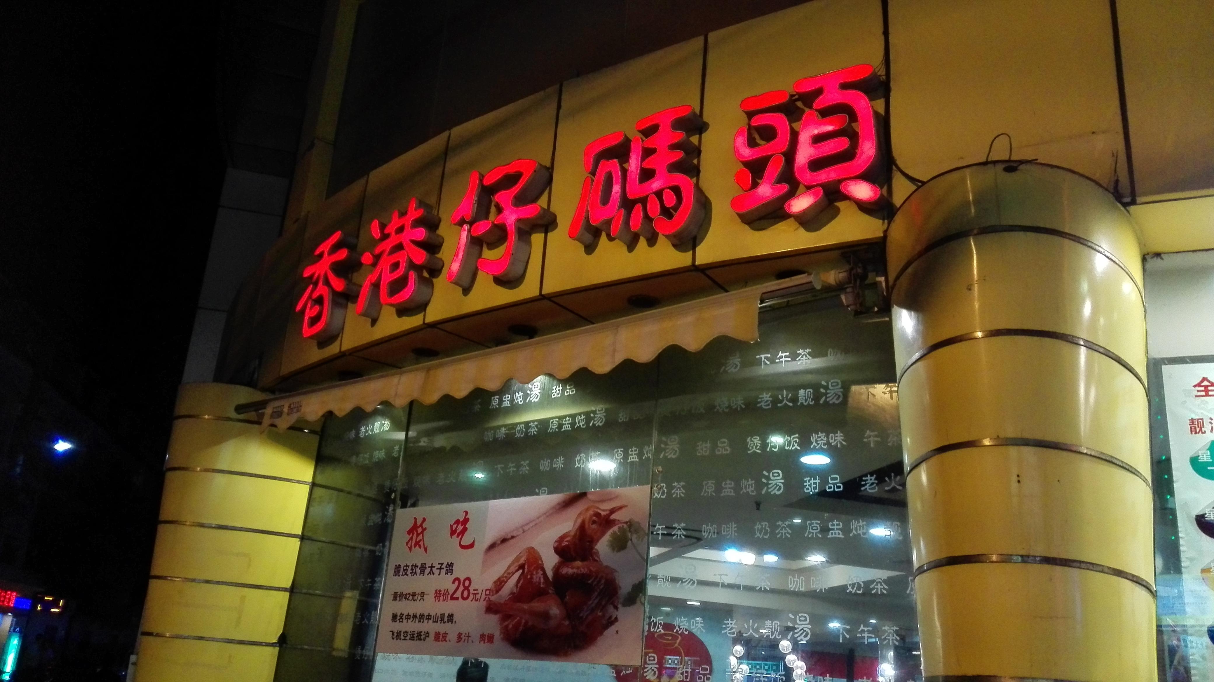 香港仔码头靓汤馆(黄河路店)