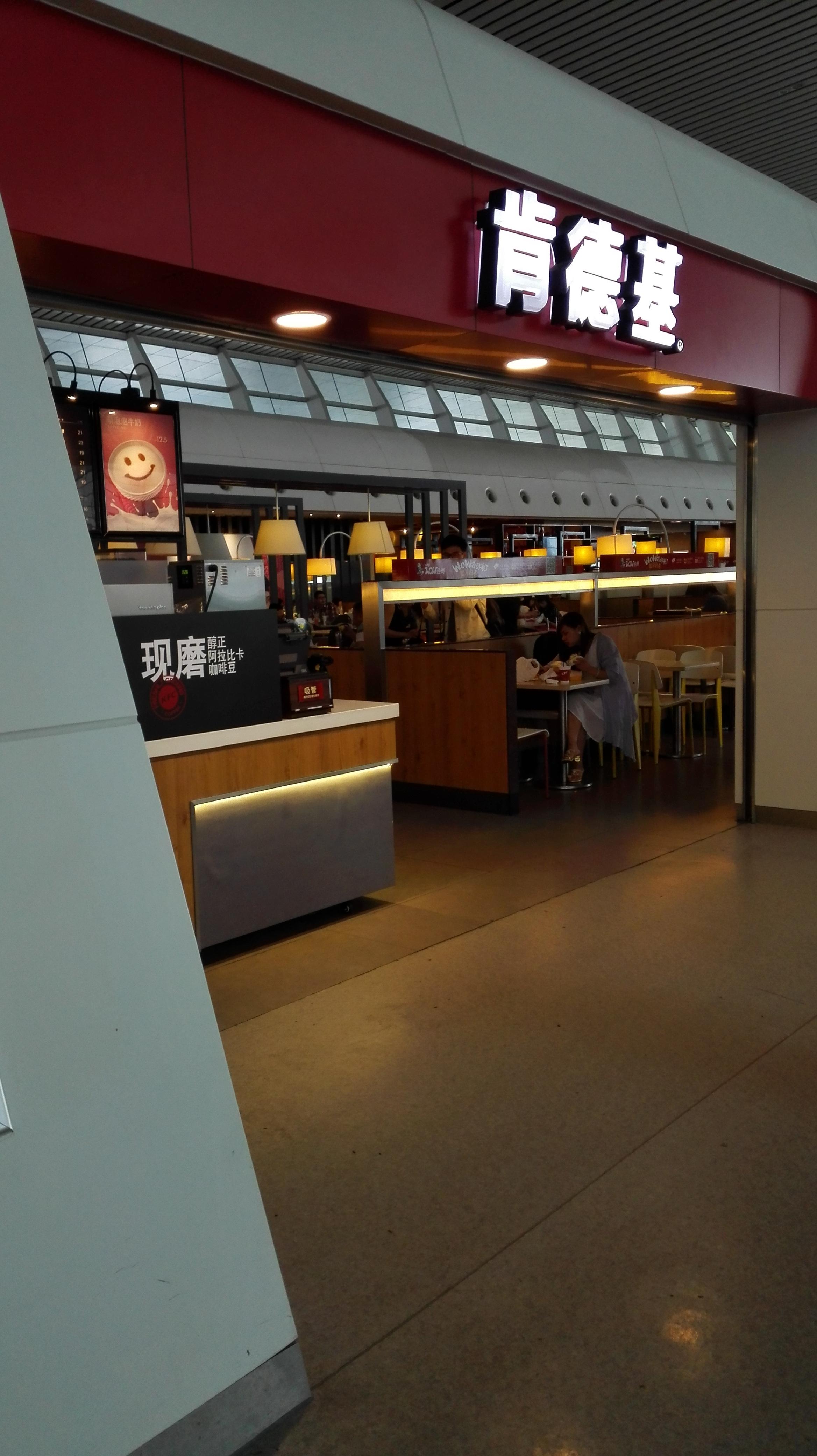 【携程攻略】杭州肯德基(火车东站店)好吃吗,肯德基()