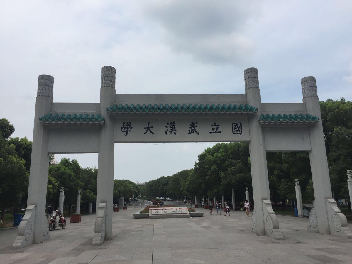武汉大学(Wuhan University),简称武大,是一所位于湖北武汉市的综合研究型大学,其办学源头溯源于清朝末期1893年湖广总督张之洞奏请清政府创办的自强学堂,已有一百多年历史,1913年改名国立武昌高等师范学校, 1926年组建国立武昌中山大学,1928年定名国立武汉大学,是民国四大名校之一。