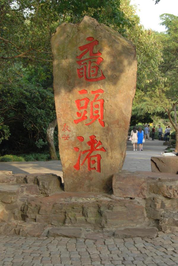 英文之旅镇江五市(南京、扬州、江苏、无锡、美食美景饕餮图片