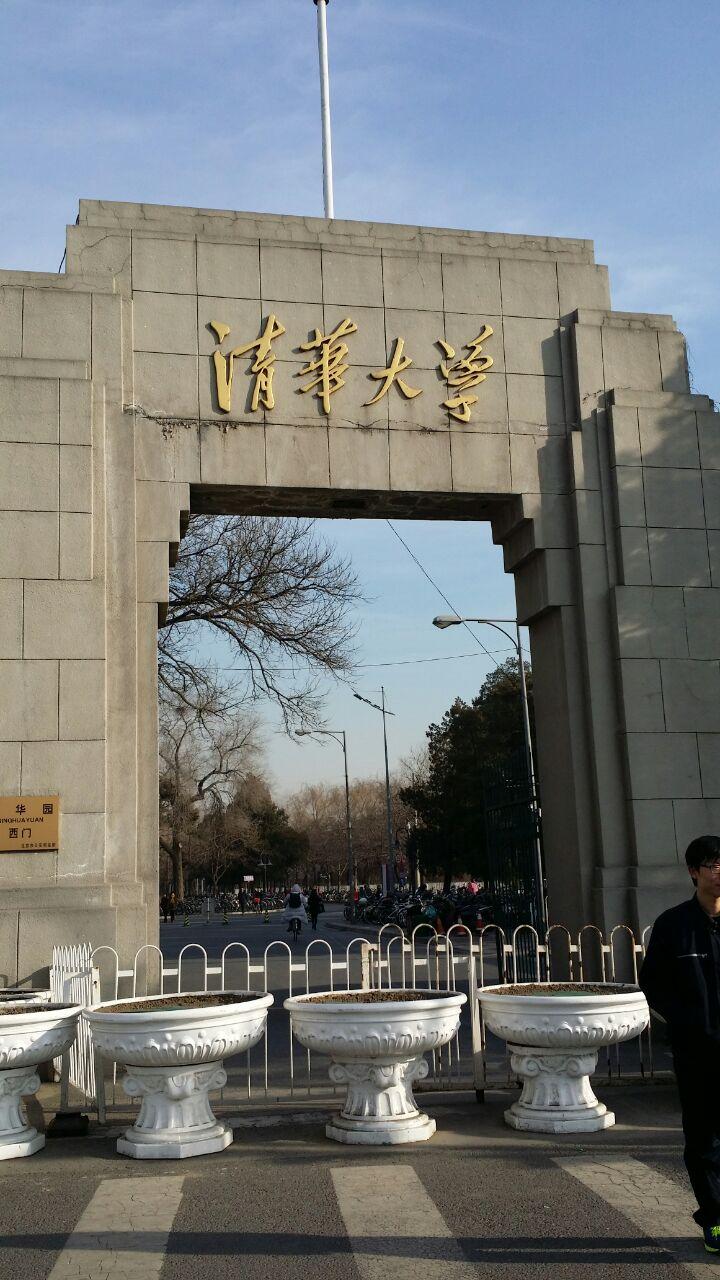 【携程攻略】北京清华大学景点,中国的最高学府,走在