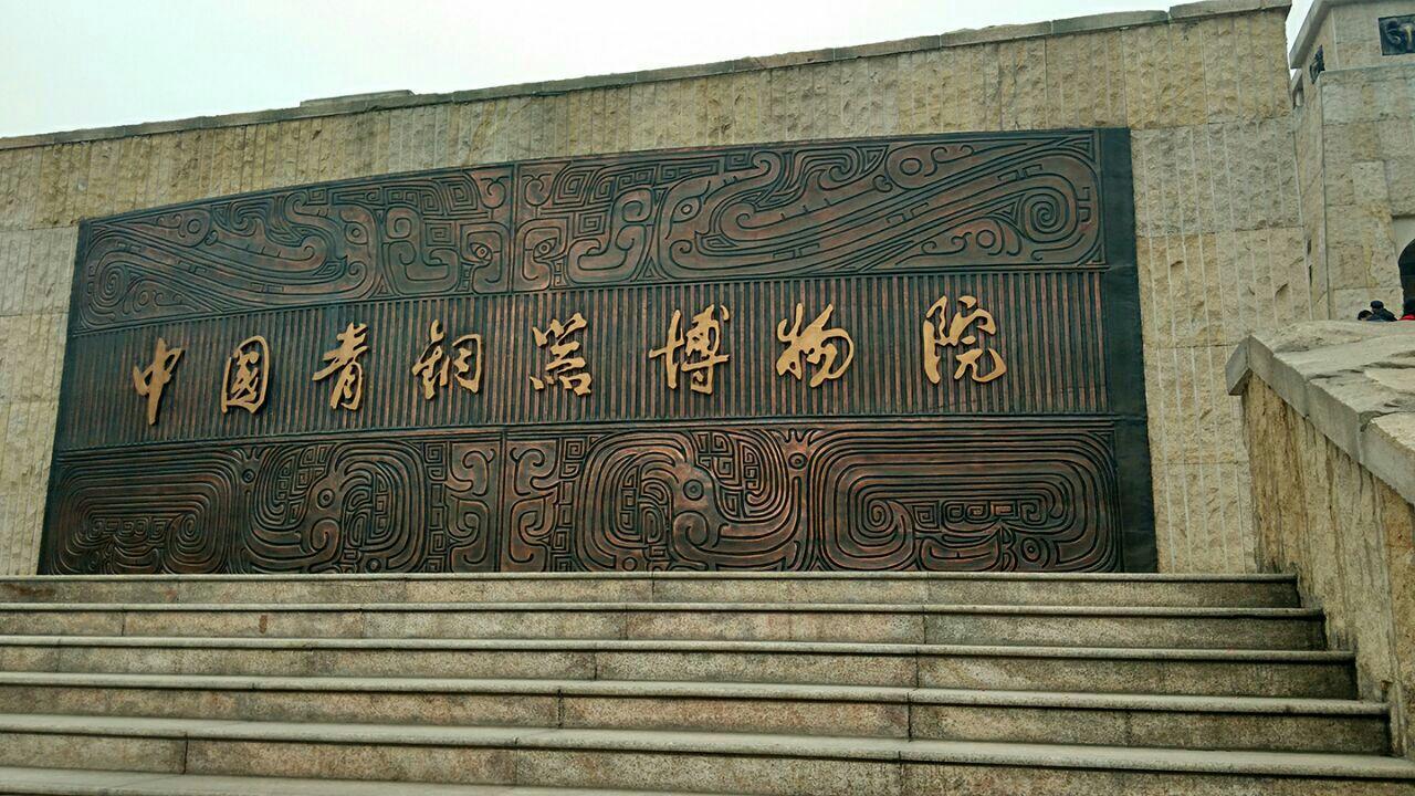 宝鸡青铜器博物馆旅游景点攻略图