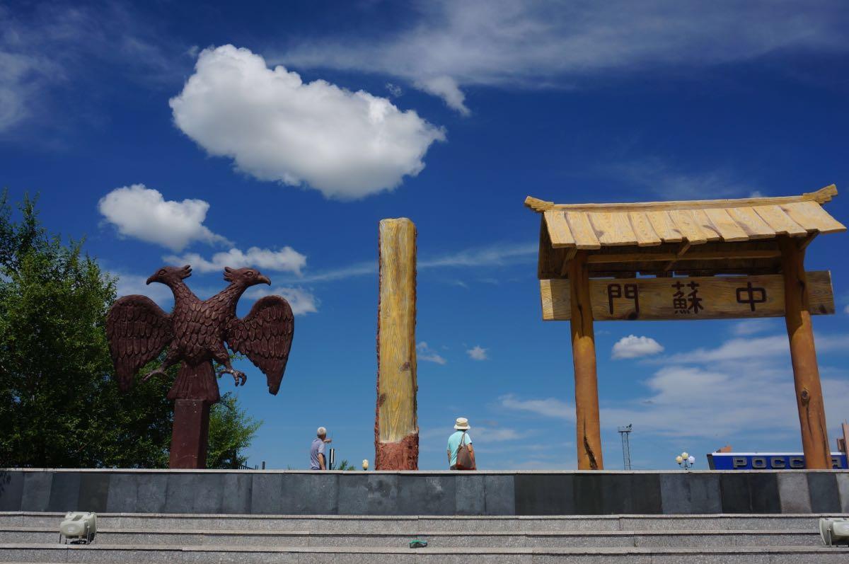 满洲里国门景区是满洲里市标志性旅游景区,是全国红色旅游重点景区,同时也是中俄边境旅游区的重要组成部分,占地面积20万平方米,景区包括国门、41号界碑、红色旅游展厅、中共六大展览馆、满洲里红色秘密交通线遗址等景观。其中第五代国门与俄罗斯国门相对而立,是一幢高30米,宽40米的乳白色建筑,国门上方有七个红色大字中华人民共和国,也是来满游客必到之处。 第五代国门,建于2008年,整体建筑风格为后工业时代风格。国门下方有两条宽轨和一条准轨穿过与俄罗斯接轨,国门内部南北塔楼一层以浮雕形式展示了五代国门的由来及变迁