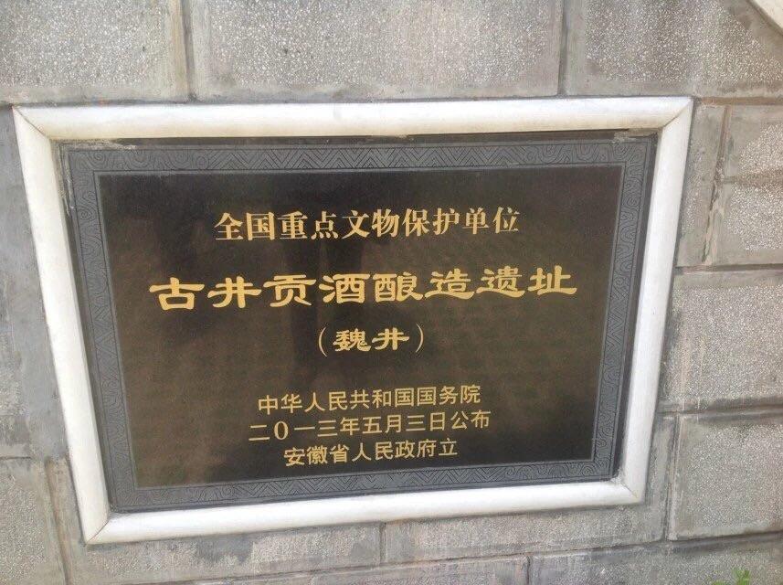古井酒文化博览园手机软件设计图图片