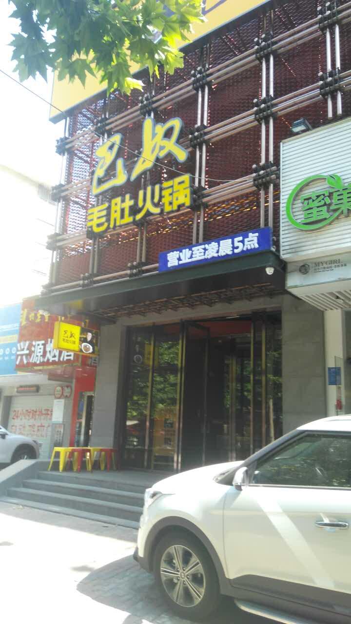 巴奴毛肚火锅(桃源路店)
