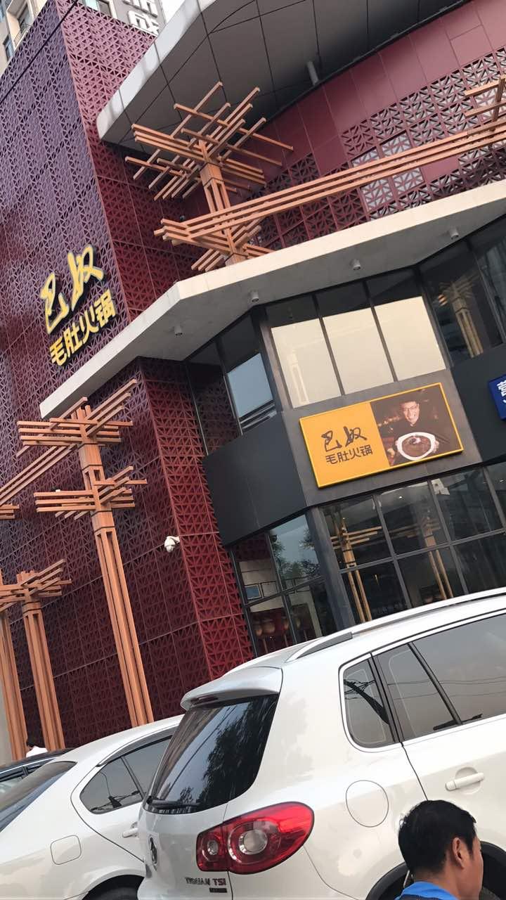 巴奴毛肚火锅(商鼎路店)