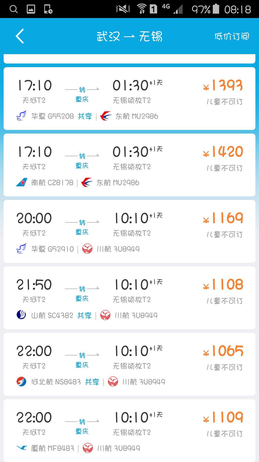 武汉至无锡的飞机票中转重庆