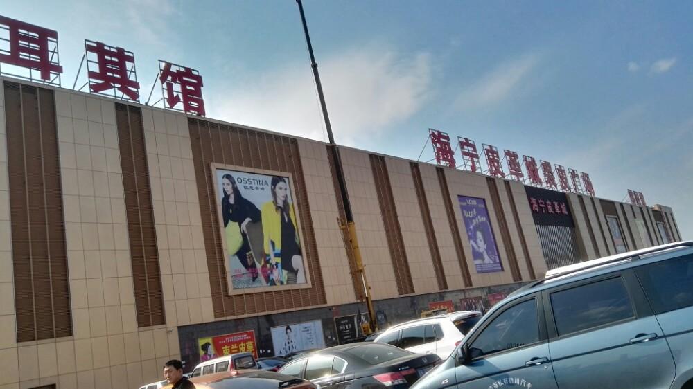 佟二堡皮革城_佟二堡海宁皮革城和旺鼎皮革城哪个好?-_补肾参考网