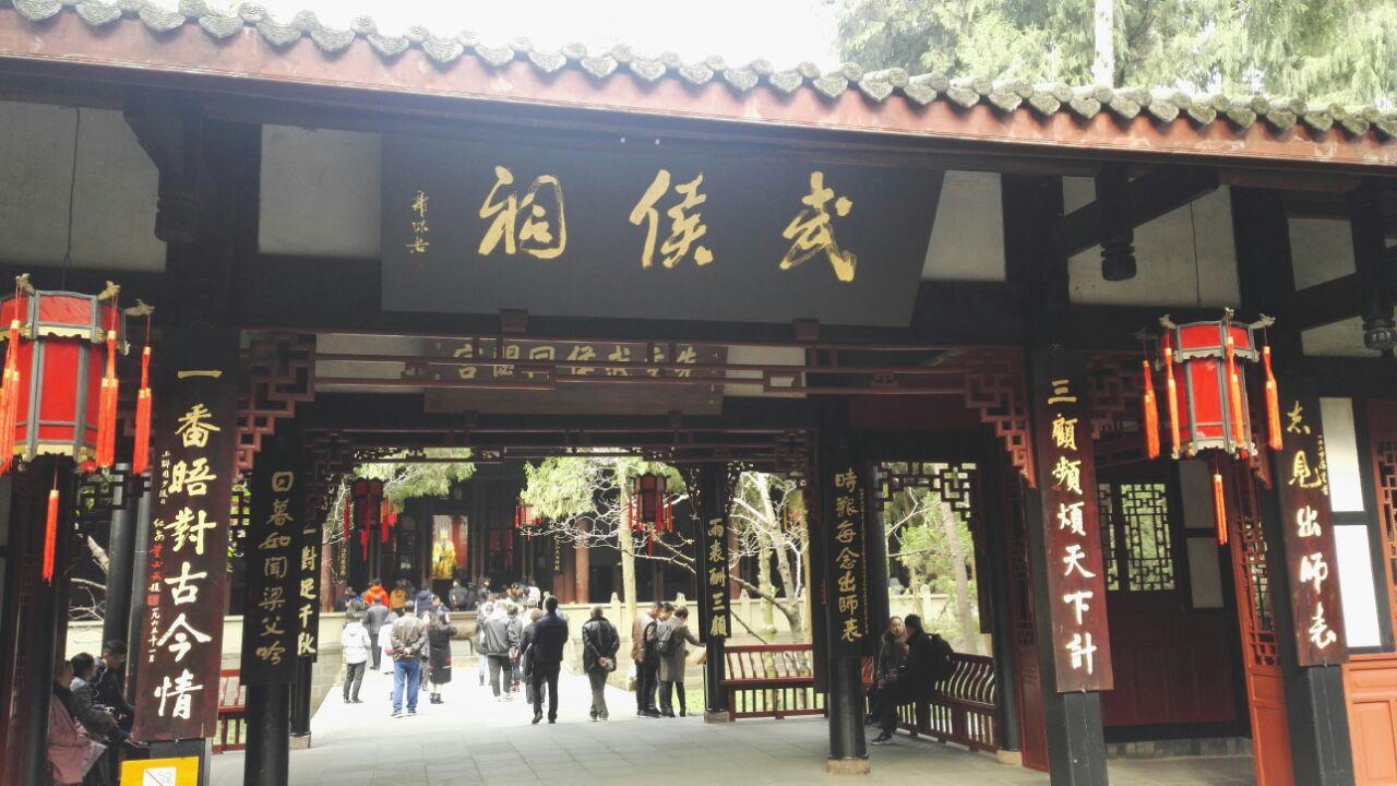 成都武侯祠博物馆现分为三国历史遗迹区(文物区),西区(三国文化体验