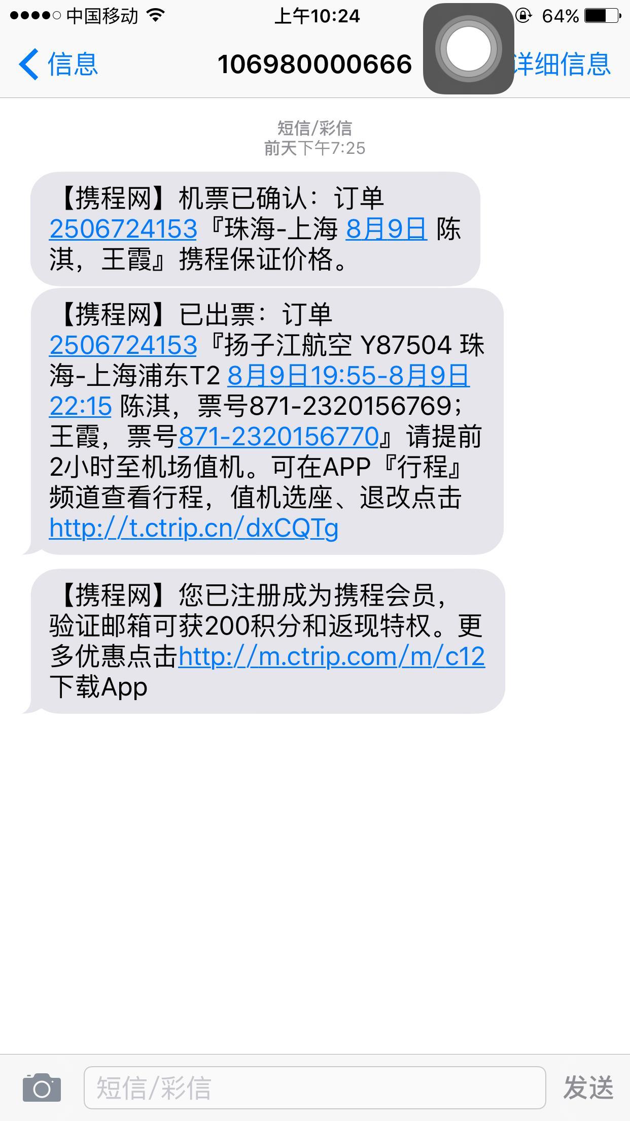 我订的8月9号珠海飞上海机票为何查不到?