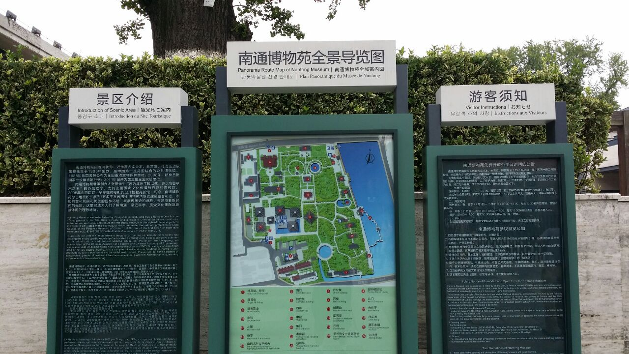 南通博物苑旅游景点攻略图
