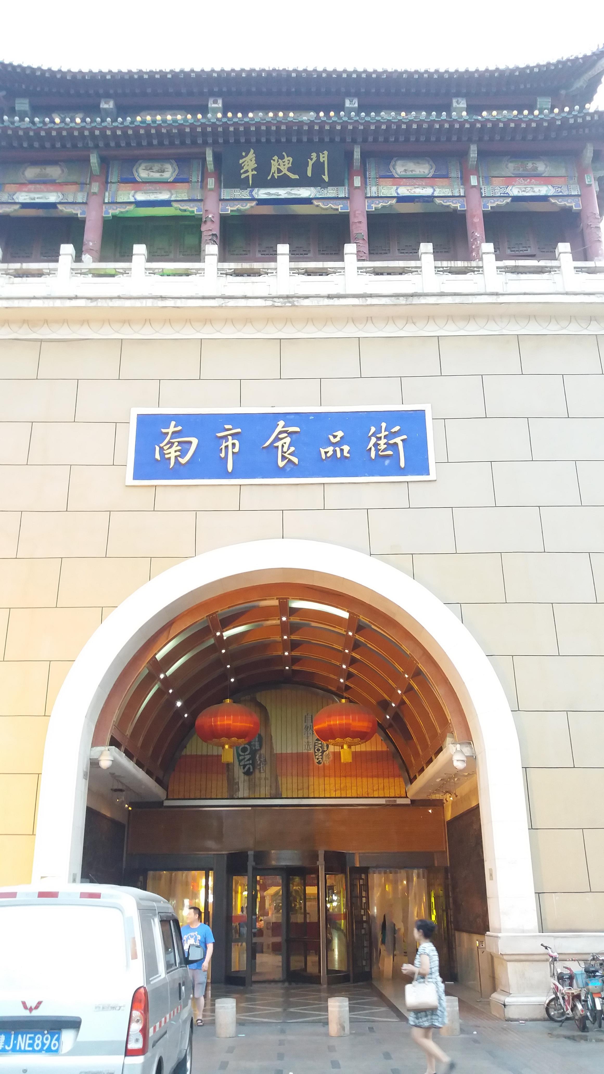 门楼屋顶为重檐殿式木结构.