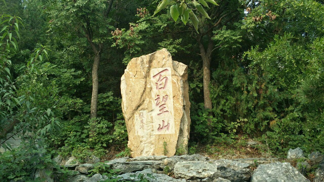 百望山森林公园