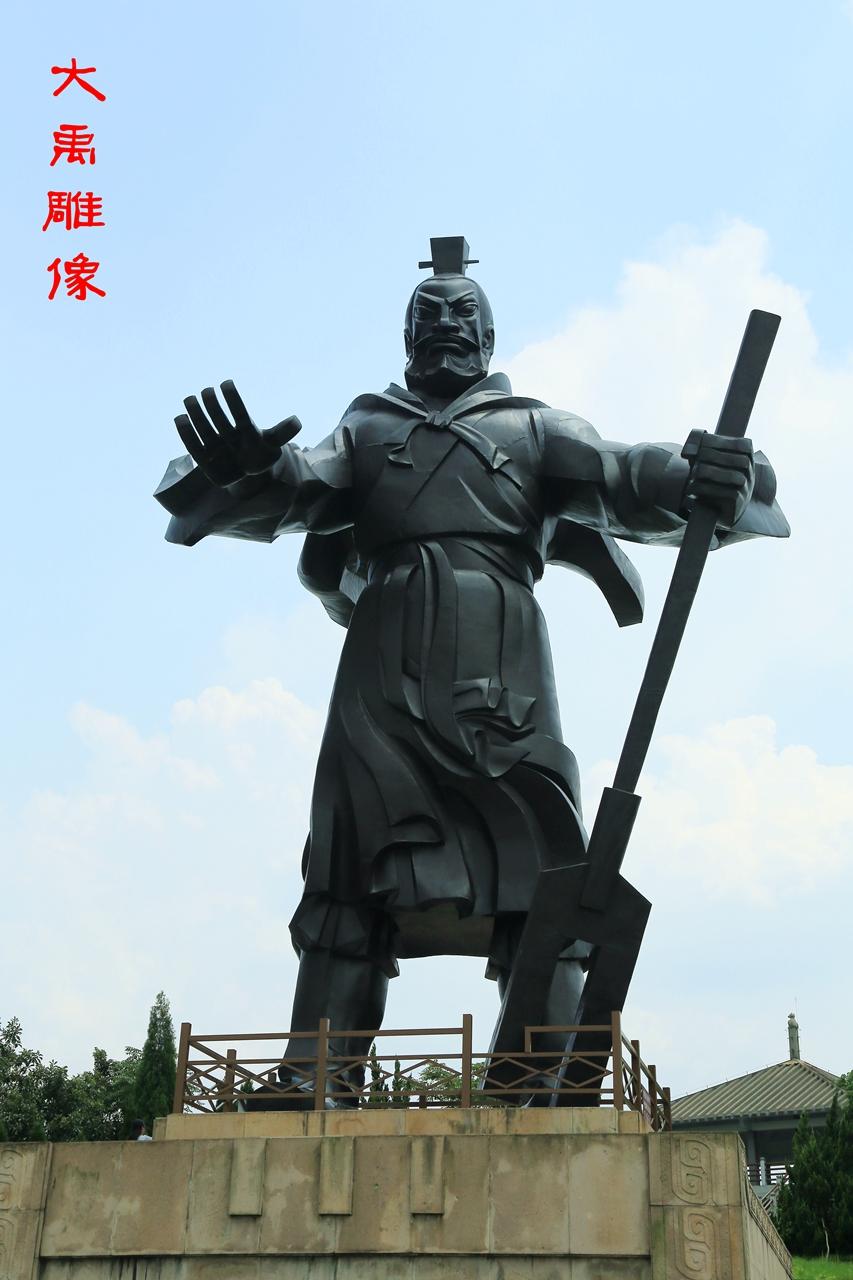 大禹雕像手绘效果图