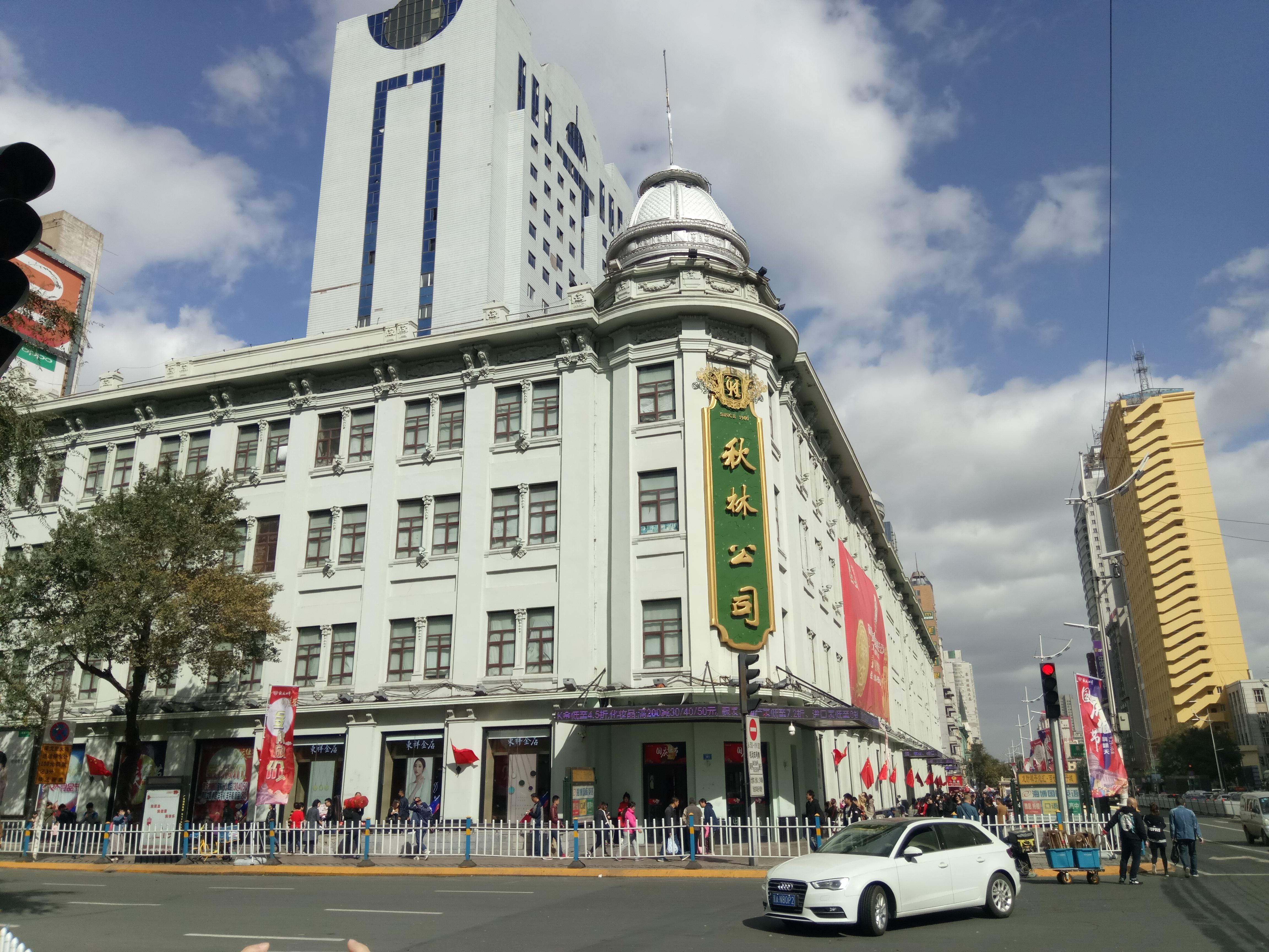 哈尔滨秋林公司怎么样/如何去,秋林公司购物好不好图片