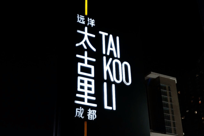 tips:地铁可直达,春熙路夜景不错,ifs上还有个标志性的熊猫,必打卡.图片