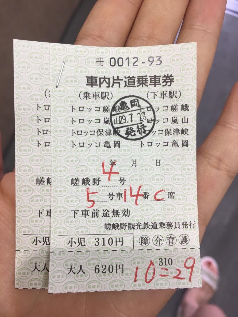 这个小火车真的非常值得坐一下的,我本来看了点评说要提前订票的,原来想要淘宝上买票的,结果一看价格下一跳,运费80人民币,另外再买车票,所以打算麻烦东京的日本朋友带买的,回来朋友说你们去大阪的关西机场就可以订到车票的,因为这次去大阪、京都行程要10天了,所以肯定有票子的,果然一下飞机就在机场买到票子了,不过因为是旺季4个座位是分开了的了,但是人民币是省下来了不少,只要620日元单程票,预定了双程票,建议行程时间长的可以直接在日本买票,行程时间短的这个钱就不能省了。