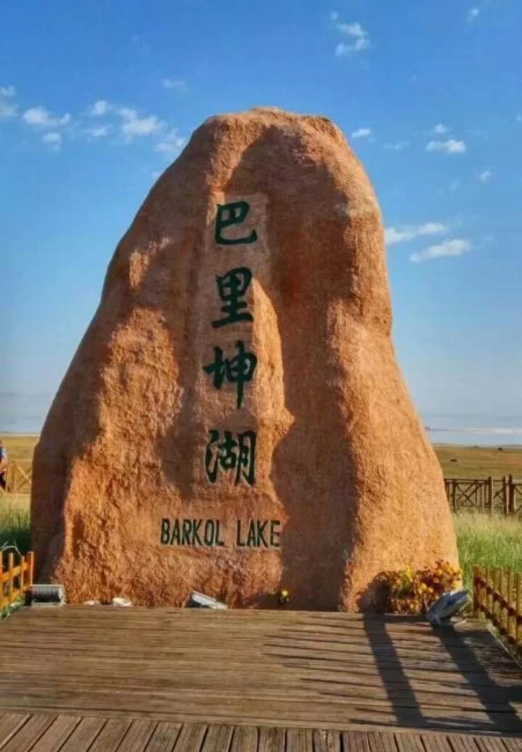 巴里坤湖由四周自然泉水汇流注入而成,东西宽约12公里,南北长约20公里,湖水面积112.15平方公里。湖也是储量丰富的芒硝矿和盐田,湖水中含有水生物卤虫。 巴里坤湖古称蒲类海,婆悉海,元代称巴尔库勒淖尔,清代的蒙古沙、巴尔库尔对音称巴里坤湖。关于巴里坤湖有许多美丽的传说,流传最多的一则传说是:一位汉族姑娘和一位名叫蒲类海的哈萨克青年合力同破坏湖泊的山魔搏斗,姑娘被压在尖山下石化了,哈萨克青年扭住山魔同沉湖底。他们用生命为后人换来安宁幸福的生活。为了纪念他们,人们就把尖山下的数股清泉叫汉姑泉,把湖泊称作