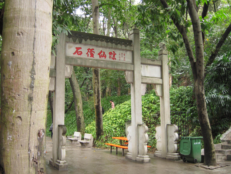 广州越秀公园旁边有没有环境比较好的宾馆