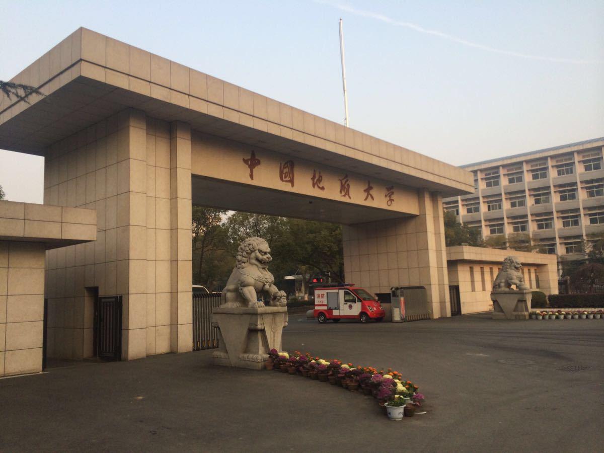 中国地质大学武汉好_中国地质大学牌子哪个好 中国地质大学武汉考研怎么样