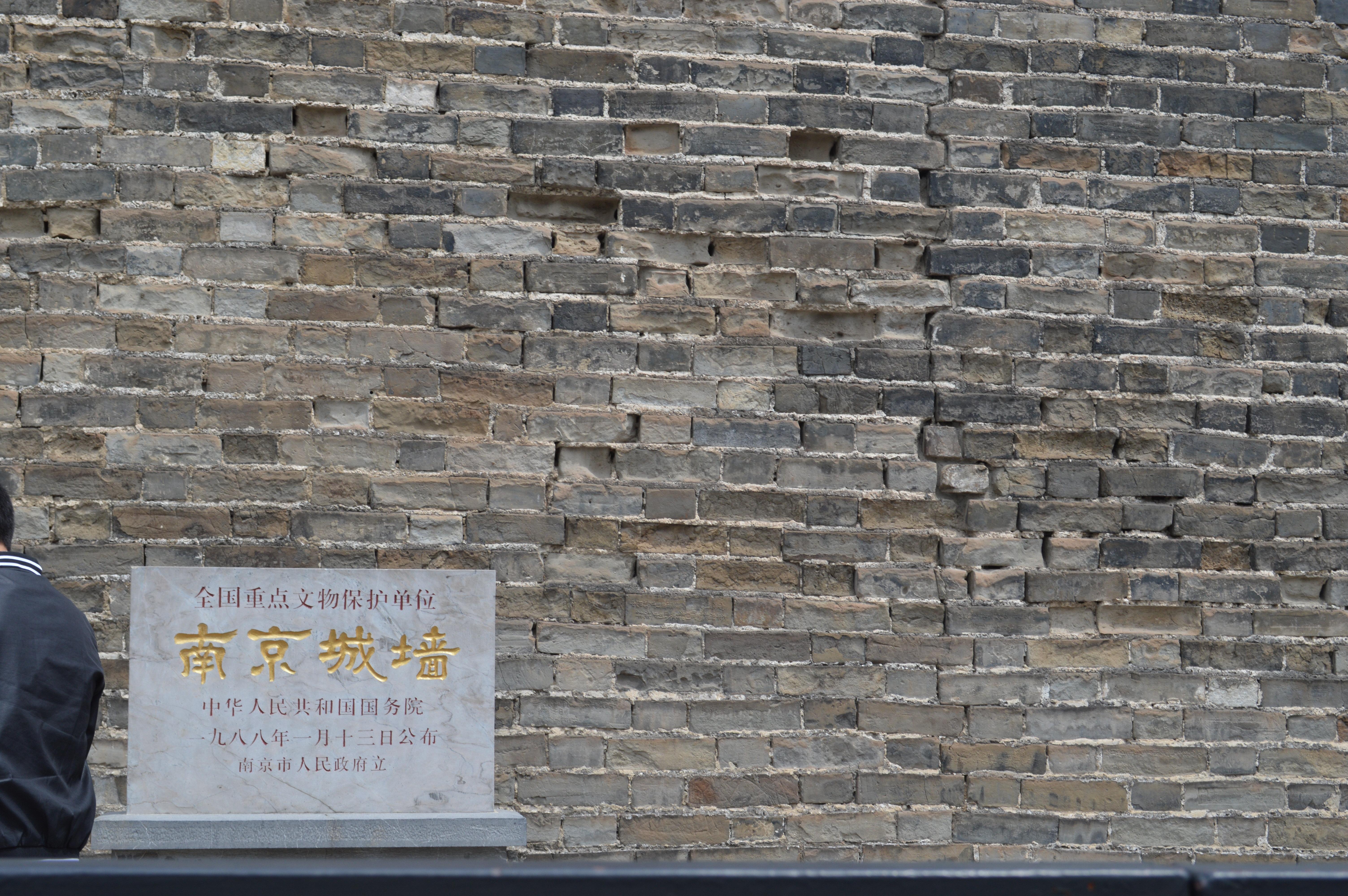 南京的城墙,是世界上最大的城墙,总长35公里,现在能看到完成的大约25公里,中国规模最大的2个看古城墙的地方,一个是西安明城墙,另一个就是南京的明城墙了。看明城墙最好的地方应该在解放门那里,不过解放门已经在1952年被炸了,用水泥砌成的,走在台城那段有10几米水泥城墙,很扎人的眼球,历史是应该有保留和存在的,钢筋水泥绝不是明长城的代号。这个地方最适合黄昏时刻,应着夕阳的余晖,踏在古旧的城墙上,很有感觉。每段城墙上都能找到一些刻有字迹的砖,历经600多年了,非常的清晰,字体都不一样,还有兼做书法作品的功用,