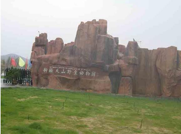 【携程攻略】新疆天山野生动物园景点
