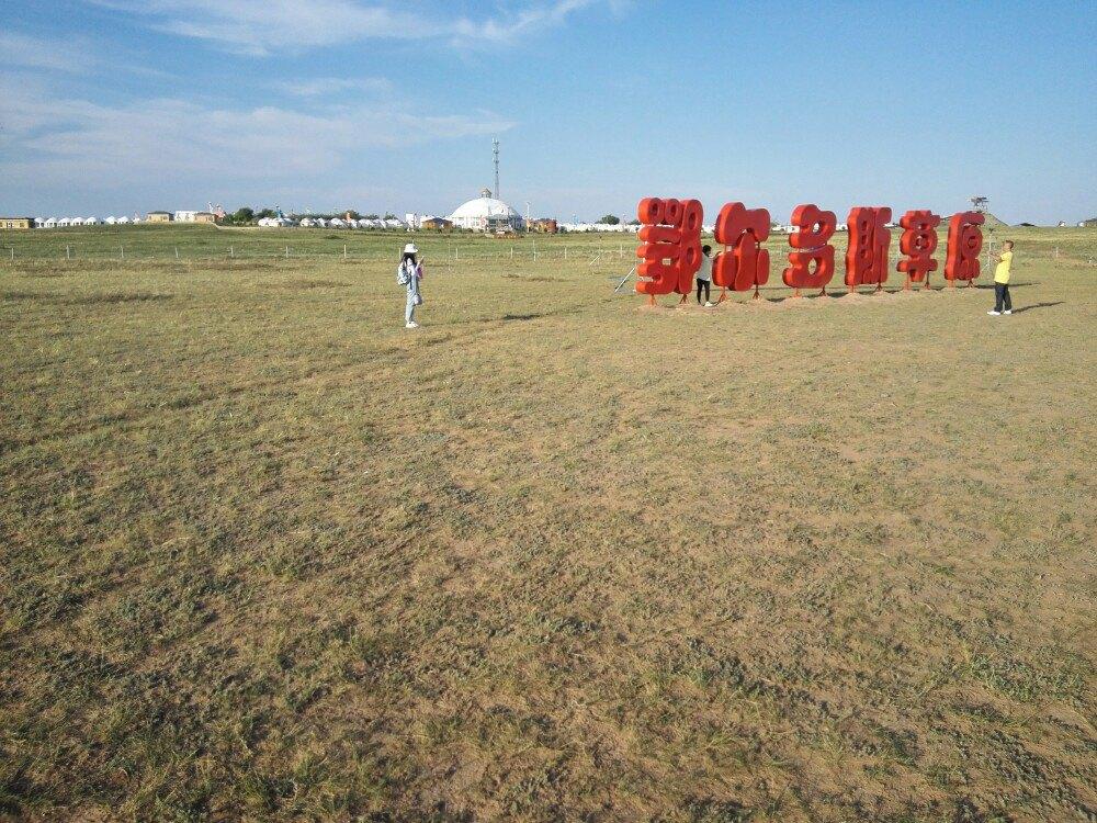 【携程攻略】内蒙古鄂尔多斯草原旅游区景点