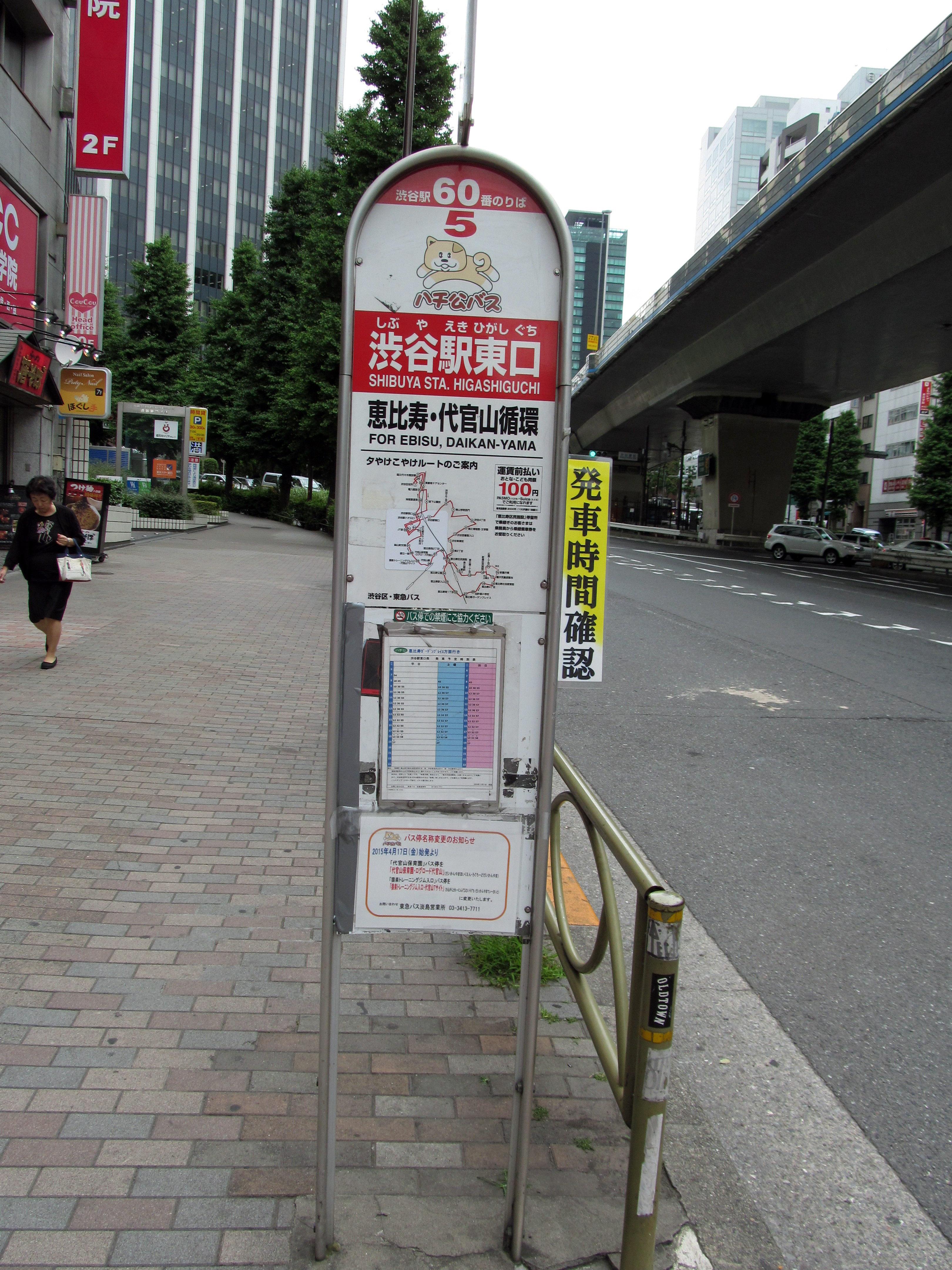 日本东京的涩谷,在海内外比较出名,很多国人应该都知道。这里有高架桥、高速公路,高楼大厦,也有各种各样的店铺,餐厅在涩谷也能依稀看到旧时东京的几分风采。这里车辆还是比较多的,可谓是车流不息。不过,在涉谷,没有很多特别有趣或好玩的地方可以供游客游览。吃的餐厅倒是有那么几家可以光顾,商店也是有的。在涉谷,到了夜晚,涉谷的夜景也是挺美的,挺迷人。在晚上,日本东京的一些年轻人、情侣来涉谷这边逛街的人数是挺多的。