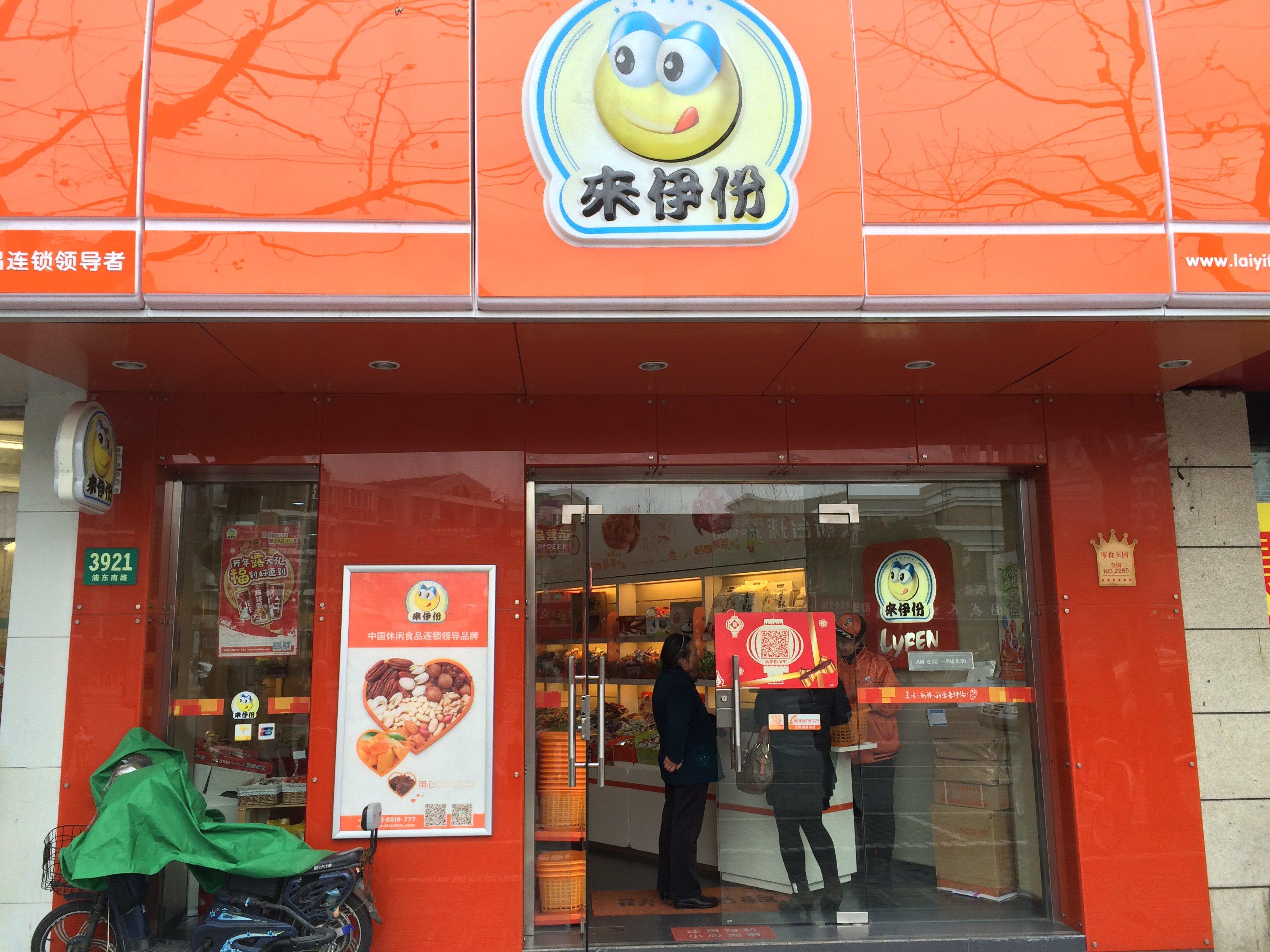 【携程攻略】上海来伊份(浦东南路店)餐馆图片
