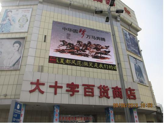 【携程攻略】西宁大十字百货商店购物攻略图片