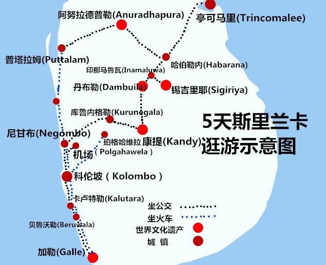 下午2时到了上海浦东机场,然后坐地铁2号线回家,完成了斯里兰卡5天游