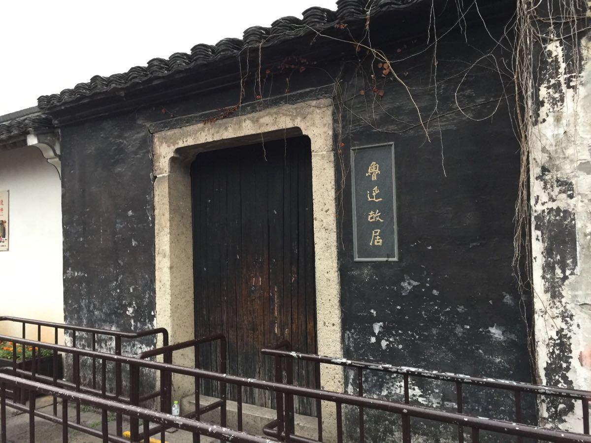 【携程攻略】浙江绍兴鲁迅故居景点