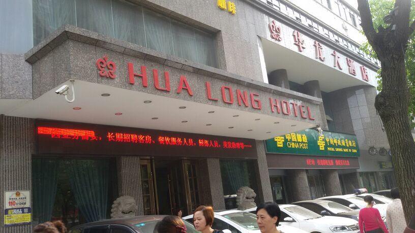 邵阳华龙大酒店