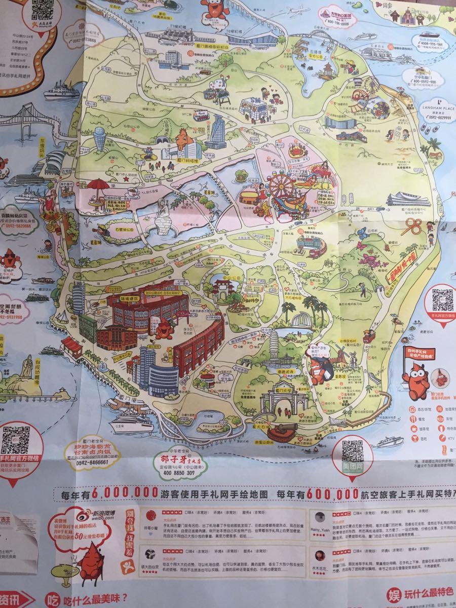 有没有厦门当地的地图