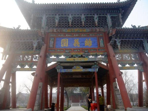 山西运城关帝庙
