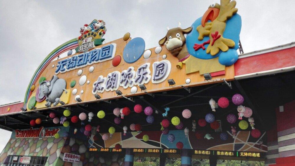 【携程攻略】江苏无锡动物园(太湖欢乐园)适合家庭吗